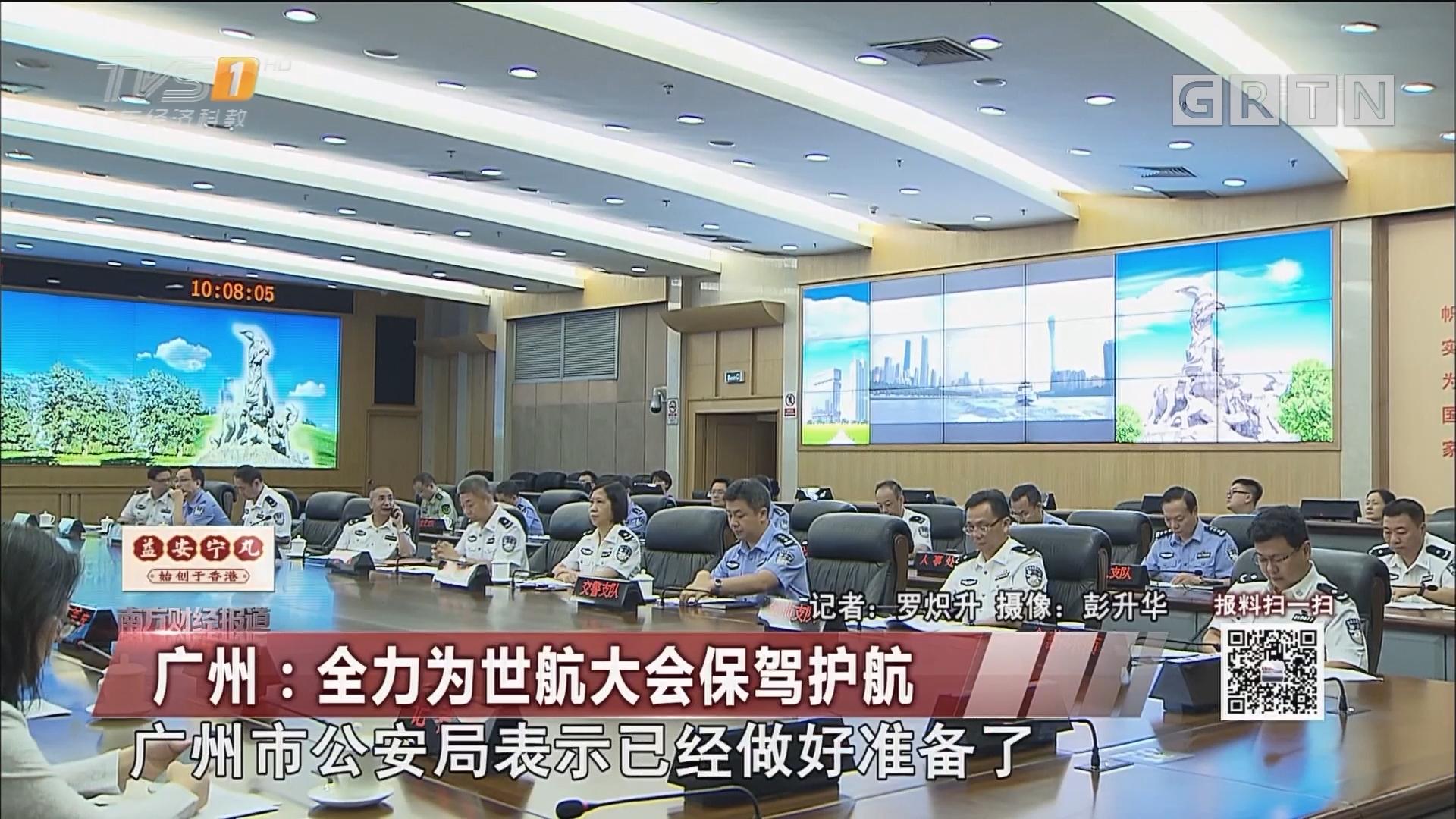 广州:全力为世航大会保驾护航