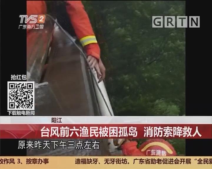 阳江:台风前六渔民被困孤岛 消防索降救人