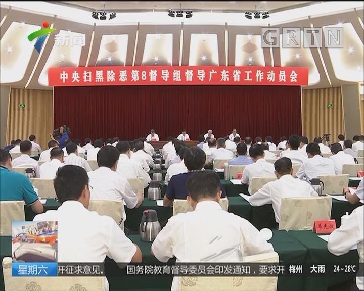 广东:扫黑除恶专项斗争成效初显