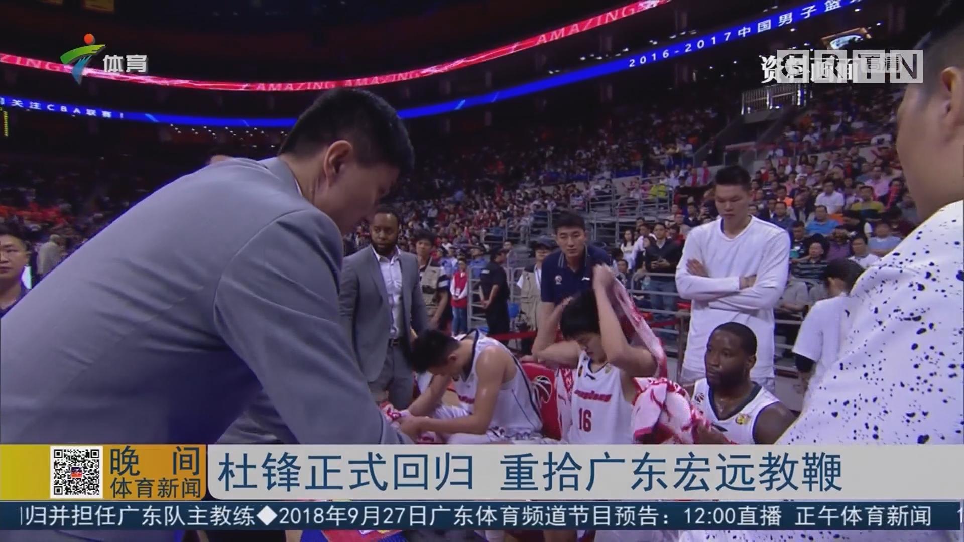 杜锋正式回归 重拾广东宏远教鞭