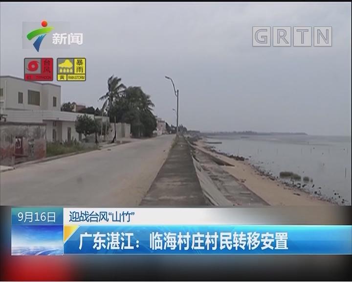 """迎战台风""""山竹"""" 广东湛江:临海村庄村民转移安置"""