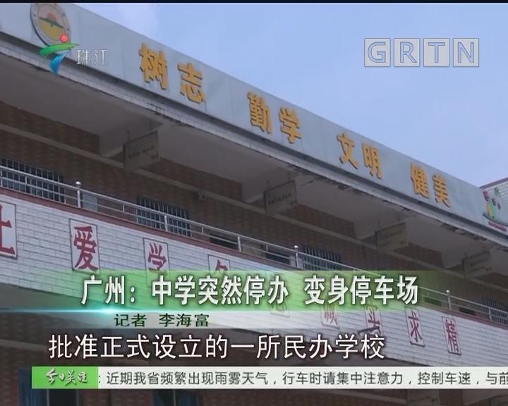 广州:中学突然停办 变身停车场