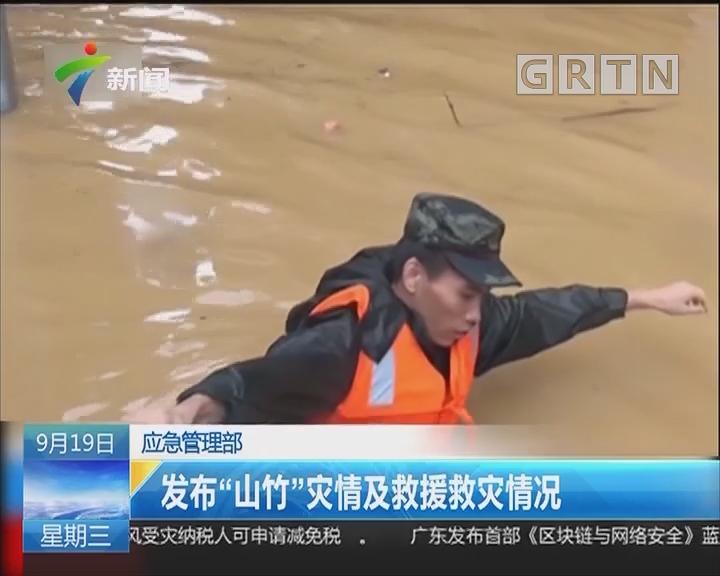 """应急管理部:发布""""山竹""""灾情及救援救灾情况"""