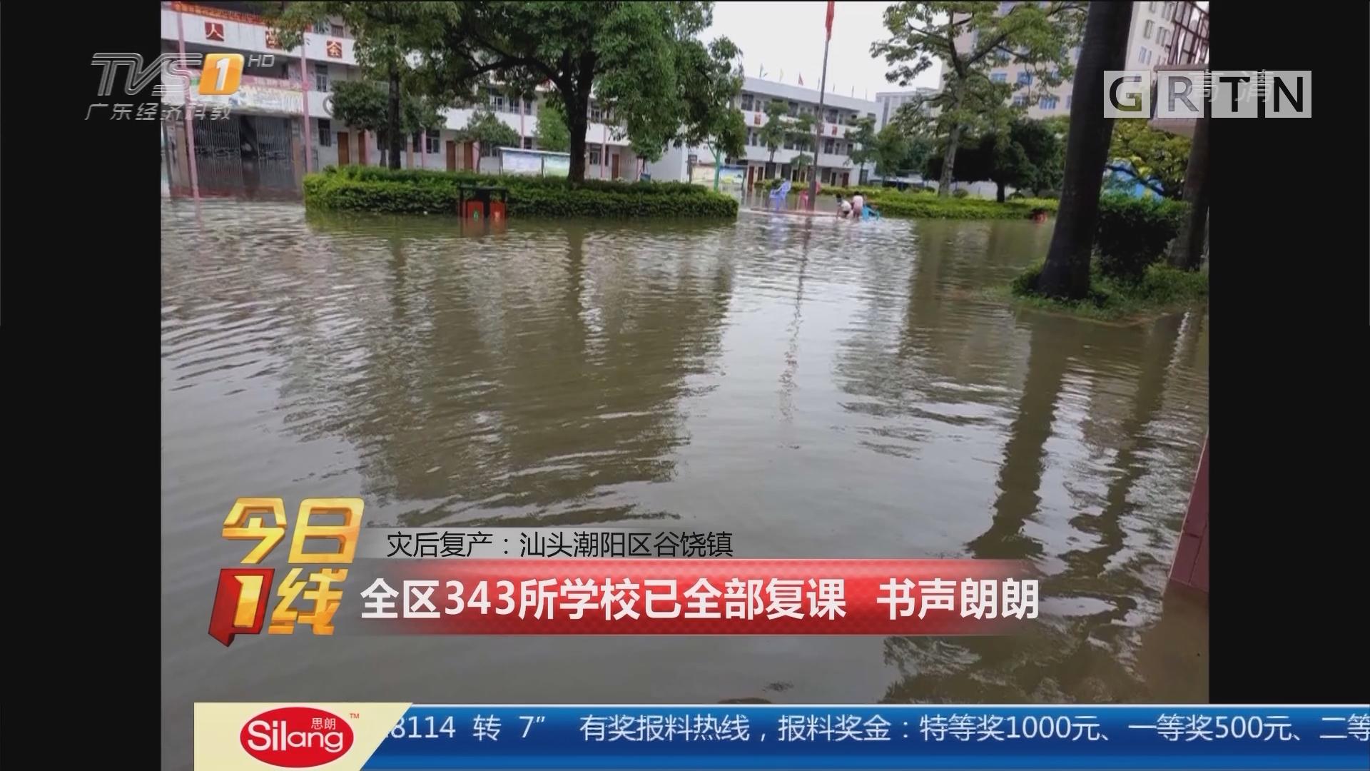 灾后复产:汕头潮阳区谷饶镇 全区343所学校已全部复课 书声朗朗