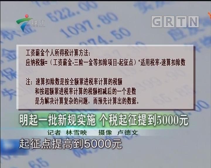 明起一批新规实施 个税起征提到5000元