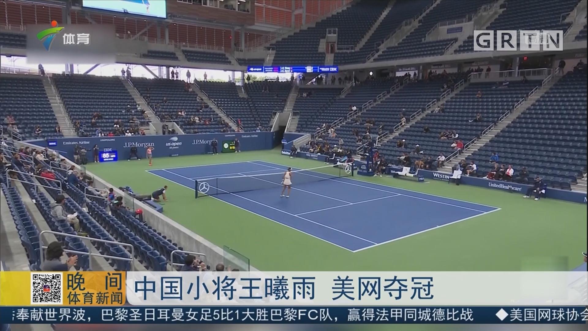 中国小将王曦雨 美网夺冠