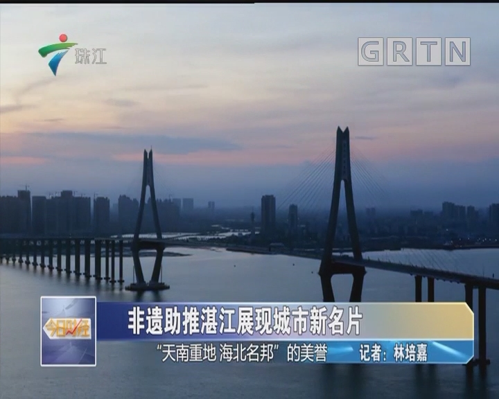 非遗助推湛江展现城市新名片