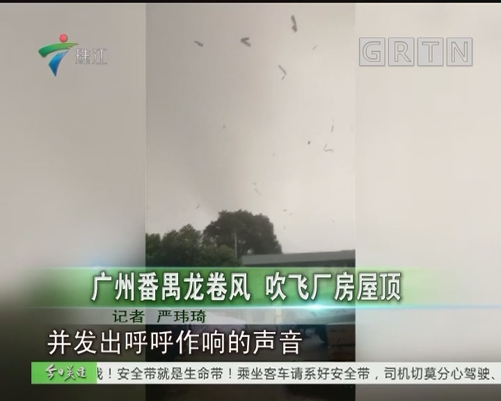 广州番禺龙卷风 吹飞厂房屋顶