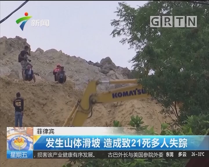菲律宾:发生山体滑坡 造成致21死多人失踪