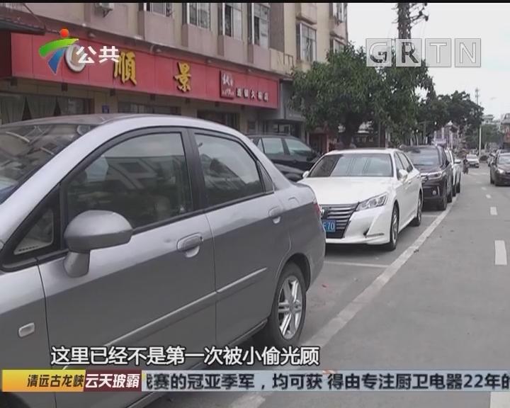 广州:一夜之间 多辆小车被砸窗盗窃
