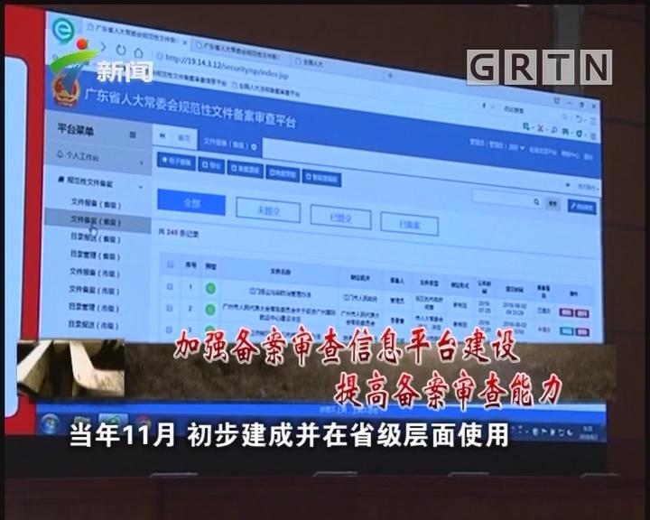 [2018-09-01]人大代表:加强备案审查信息平台建设 提高备案审查能力