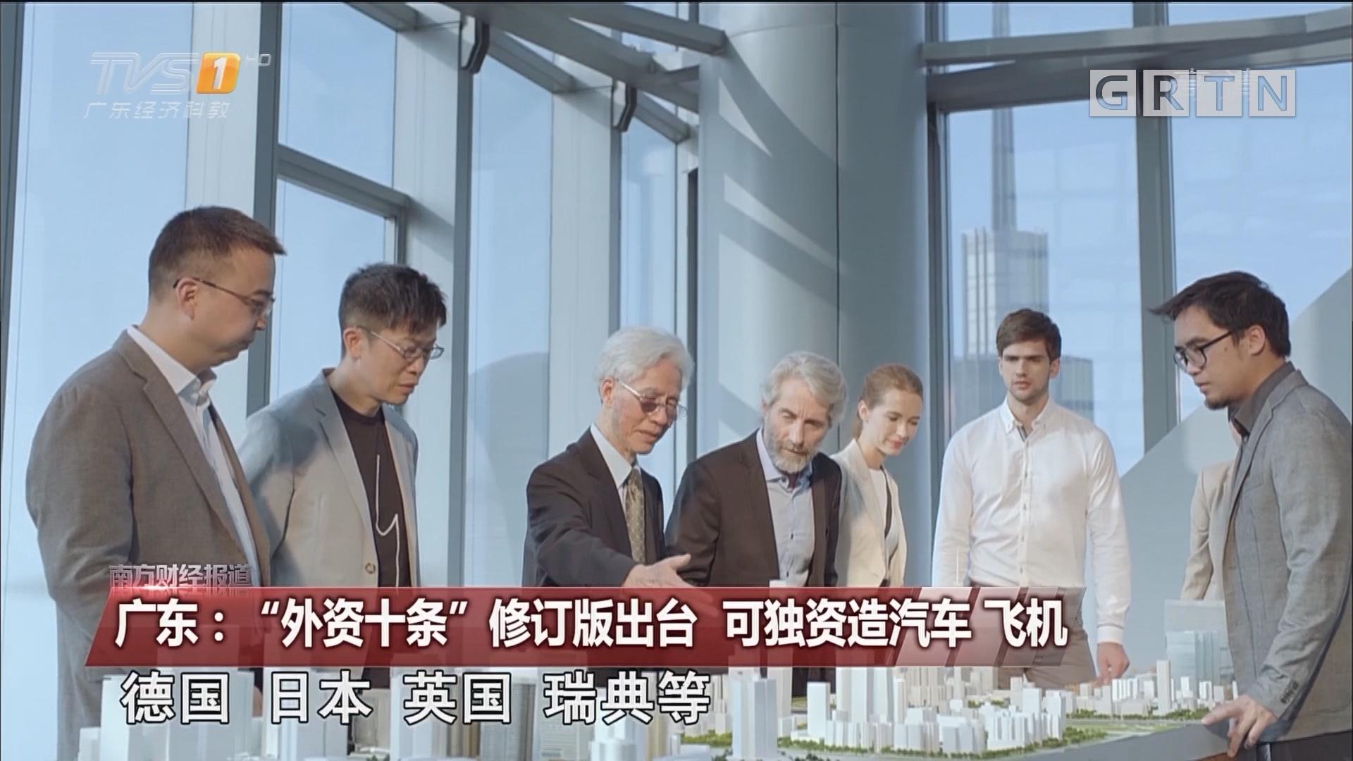 """广东:""""外资十条"""" 修订版出台 可独资造汽车 飞机"""