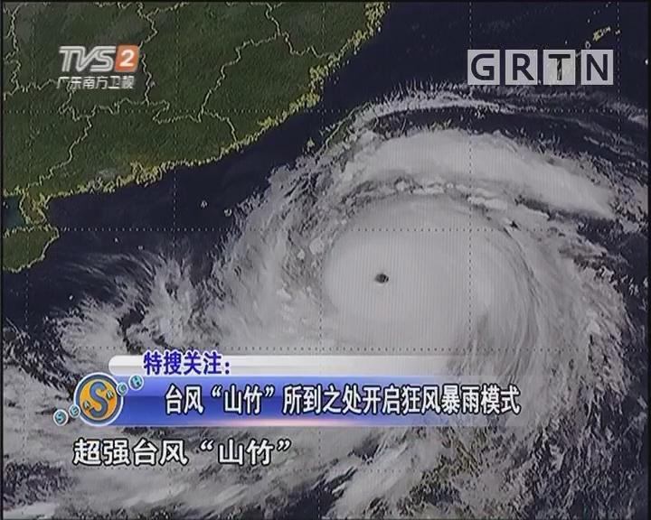 """台风""""山竹""""所到之处开启狂风暴雨模式"""