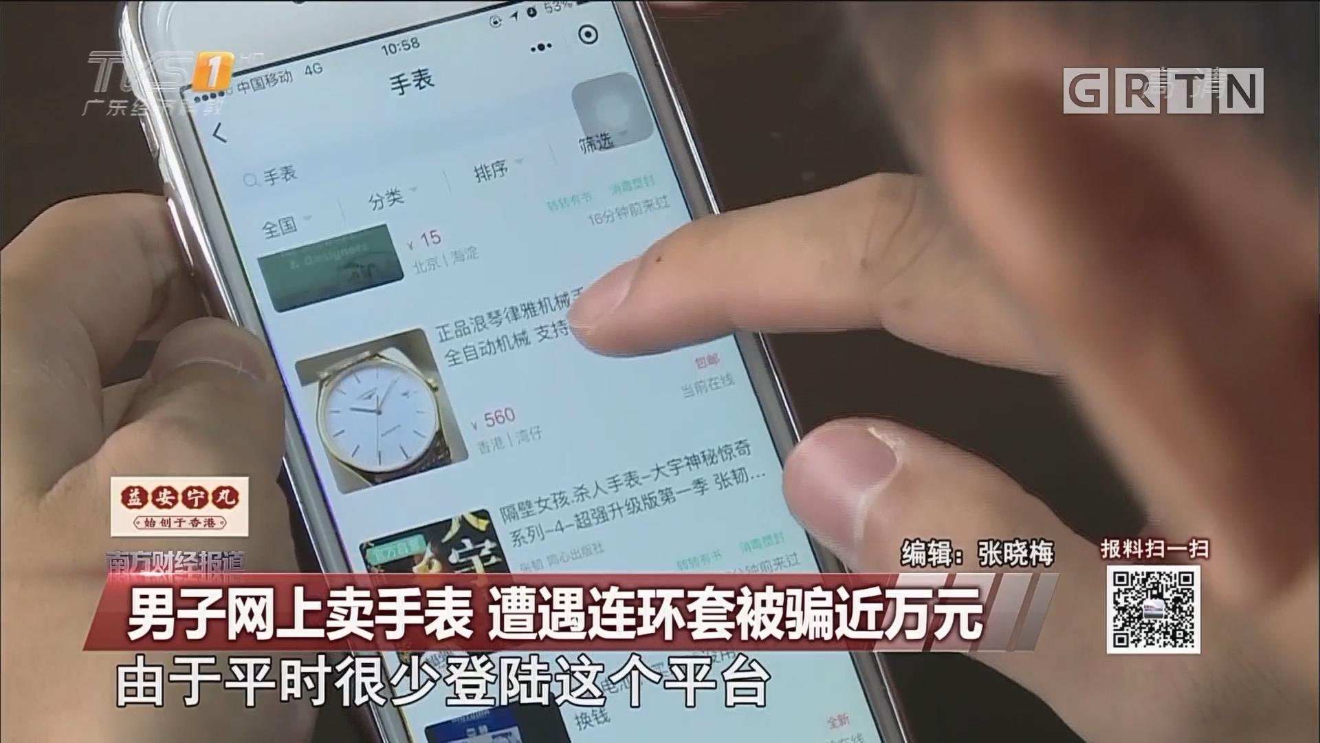 男子网上卖手表 遭遇连环套被骗近万元