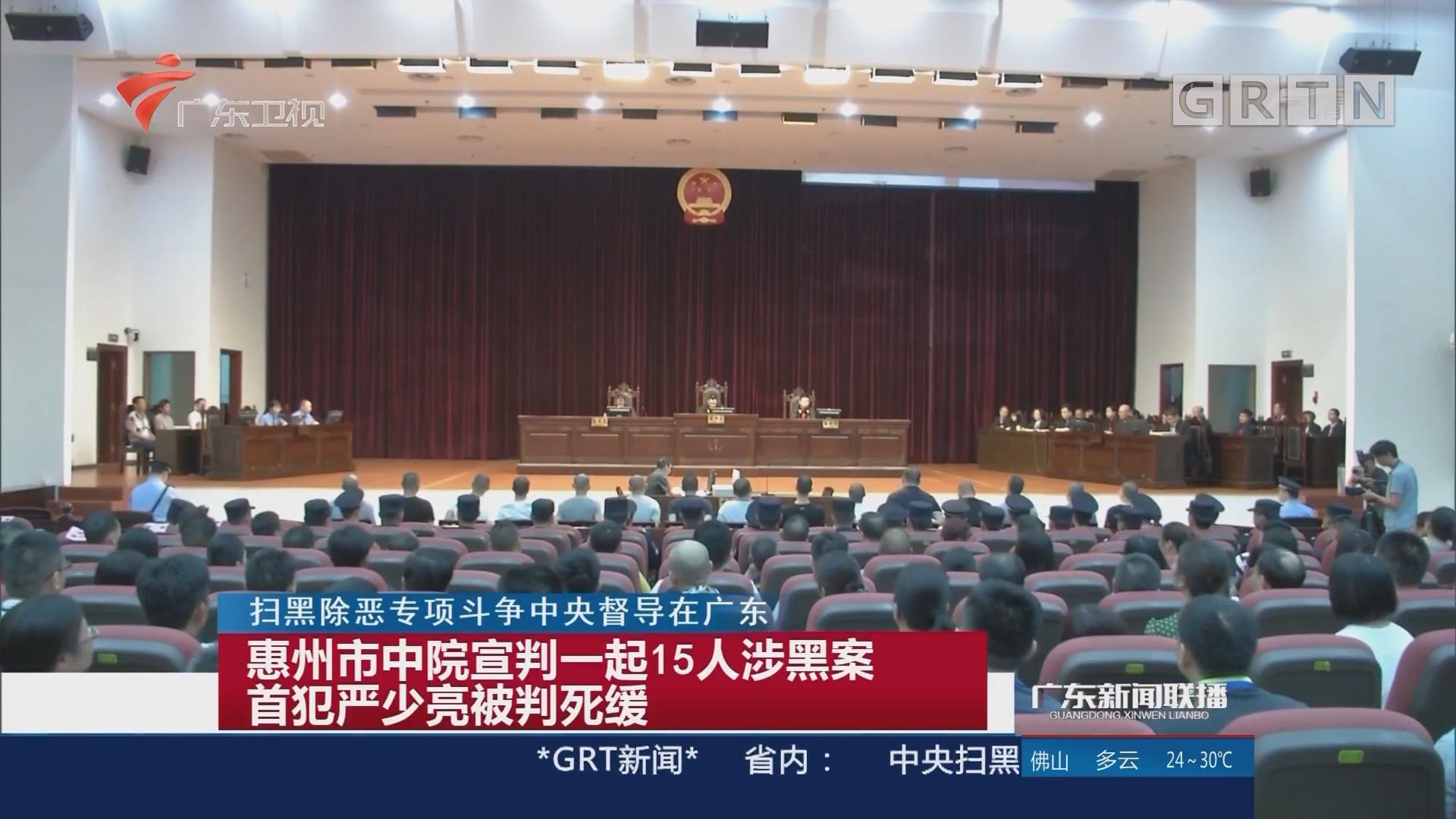 惠州市中院宣判一起15人涉黑案 首犯严少亮被判死缓