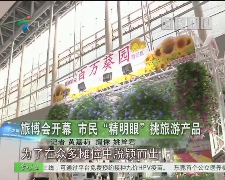 """旅博会开幕 市民""""精明眼""""挑旅游产品"""