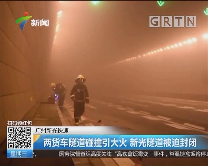 广州新光快速:两货车隧道碰撞引大火 新光隧道被迫封闭