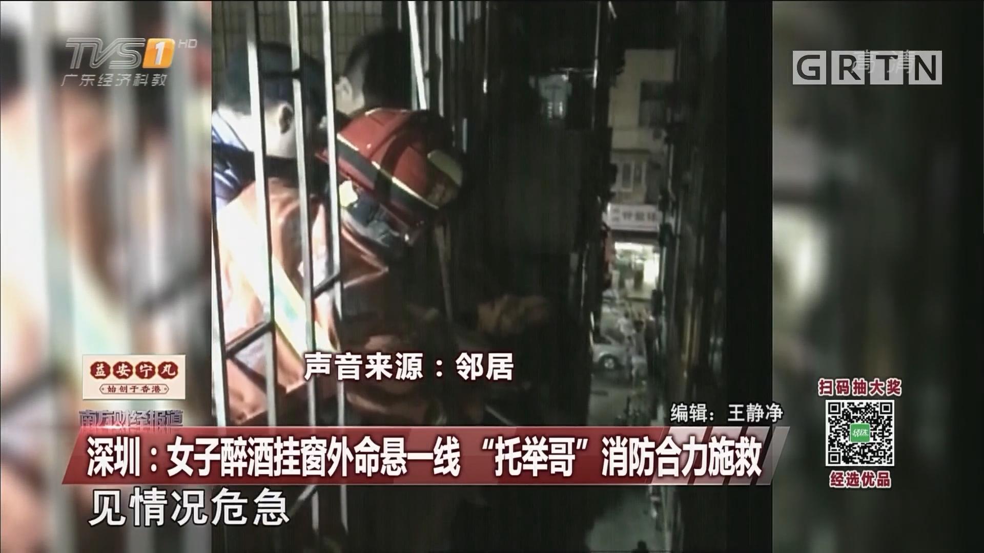 """深圳:女子醉酒挂窗外命悬一线 """"托举哥"""" 消防合力施救"""