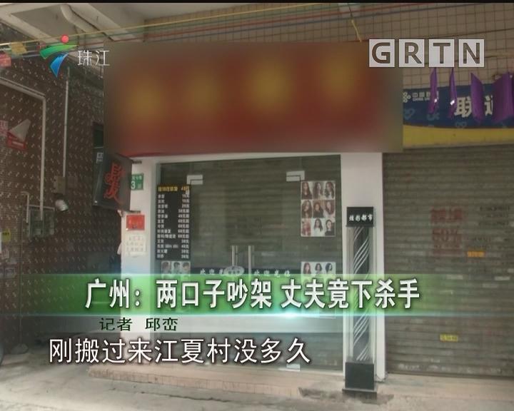 广州:两口子吵架 丈夫竟下杀手