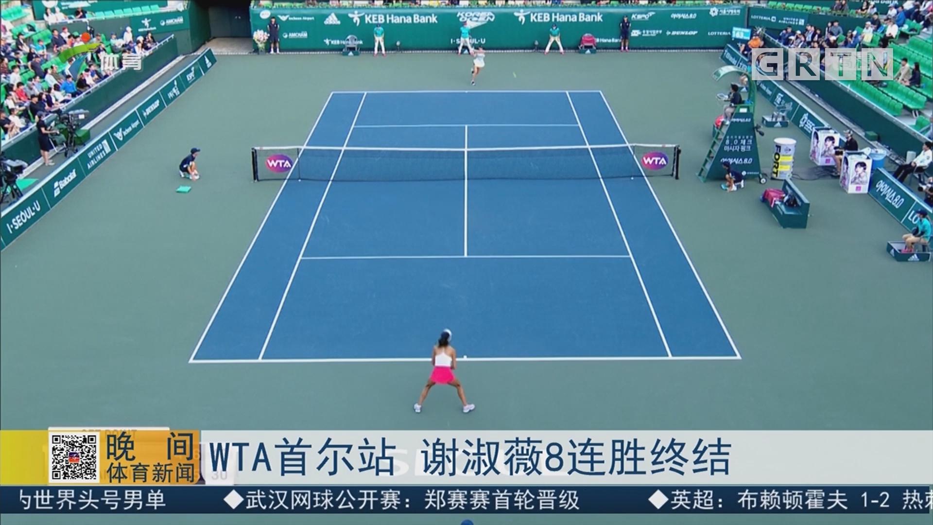WTA首尔站 谢淑薇8连胜终结