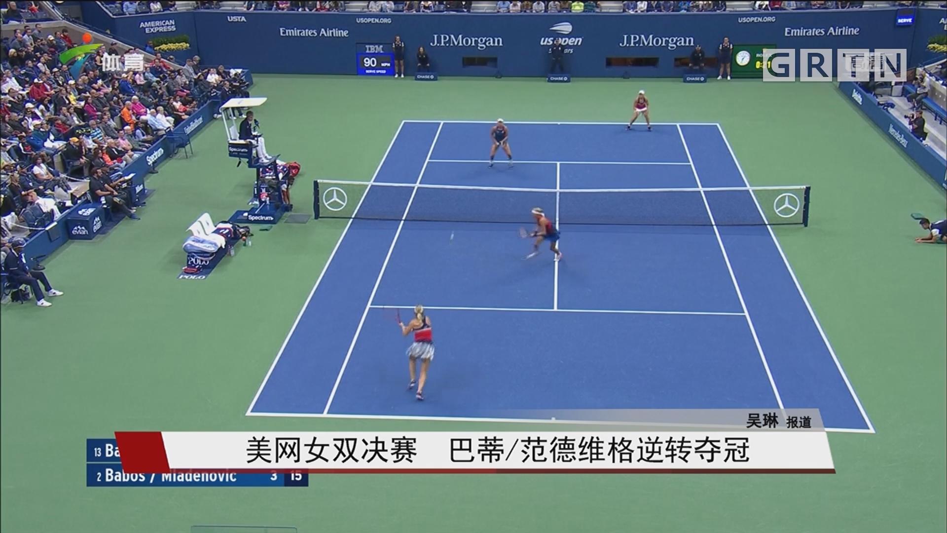 美网女双决赛 巴蒂/范德维格逆转夺冠