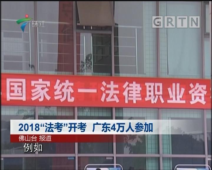 """2018""""法考""""开考 广东4万人参加"""
