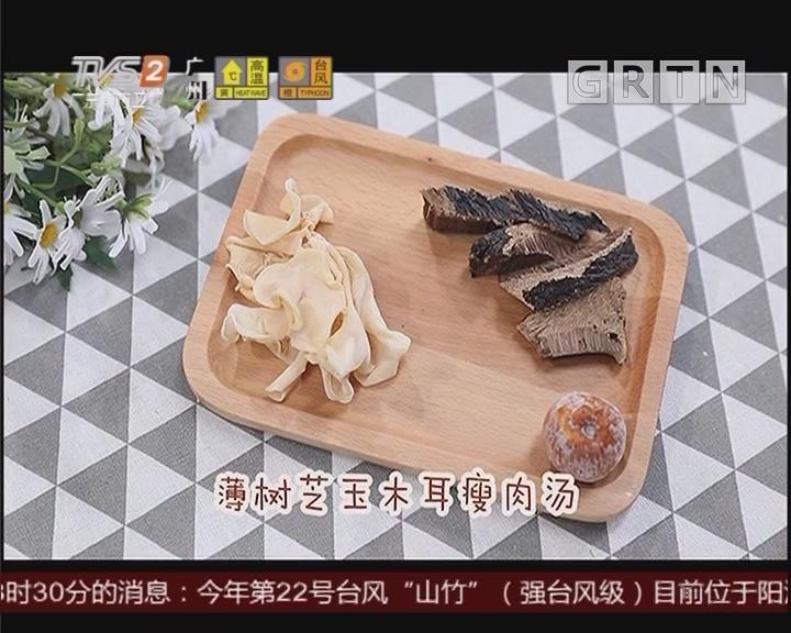 薄树芝玉木耳瘦肉汤