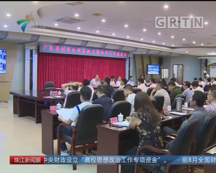 广东省创建全国县级文明城市工作推进会今日召开