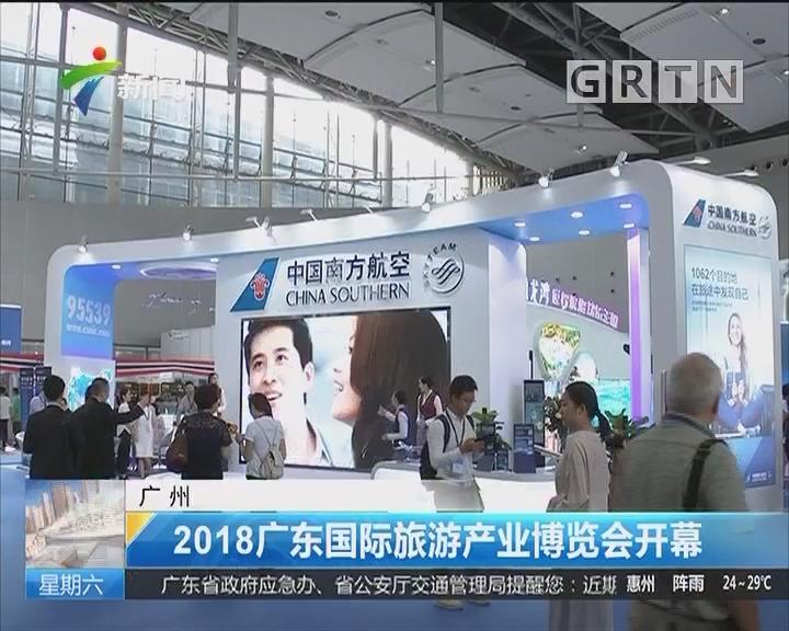 广州:2018广东国际旅游产业博览会开幕