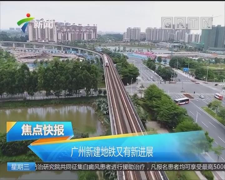 广州新建地铁又有新进展