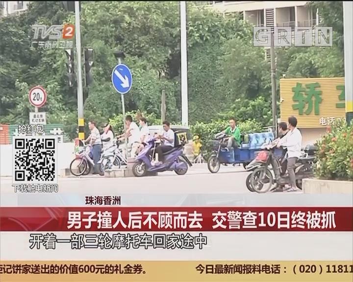 珠海香洲:男子撞人后不顾而去 交警查10日终被抓
