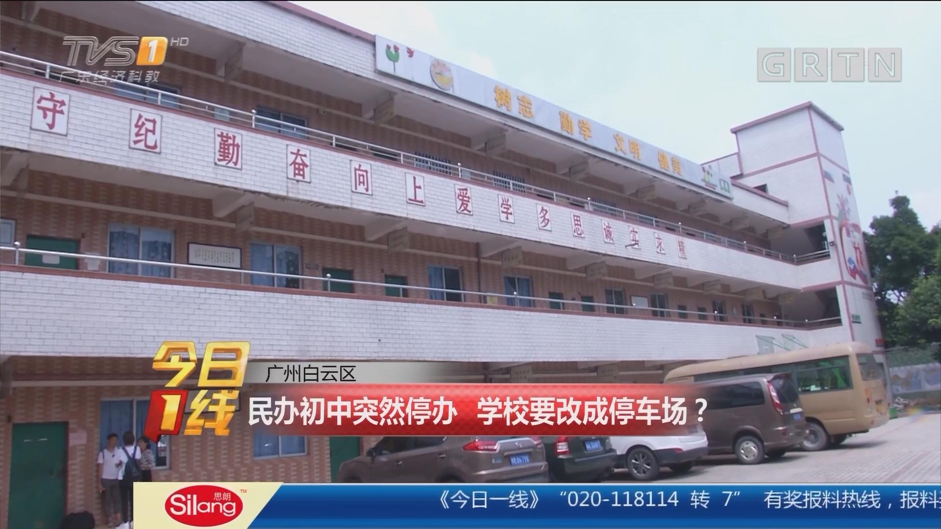 广州白云区:民办初中突然停办 学校要改成停车场?