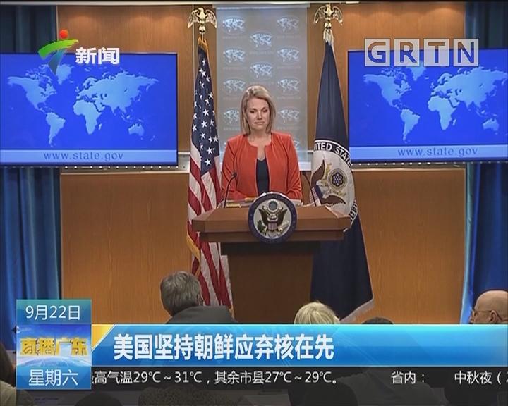 美国坚持朝鲜应弃核在先