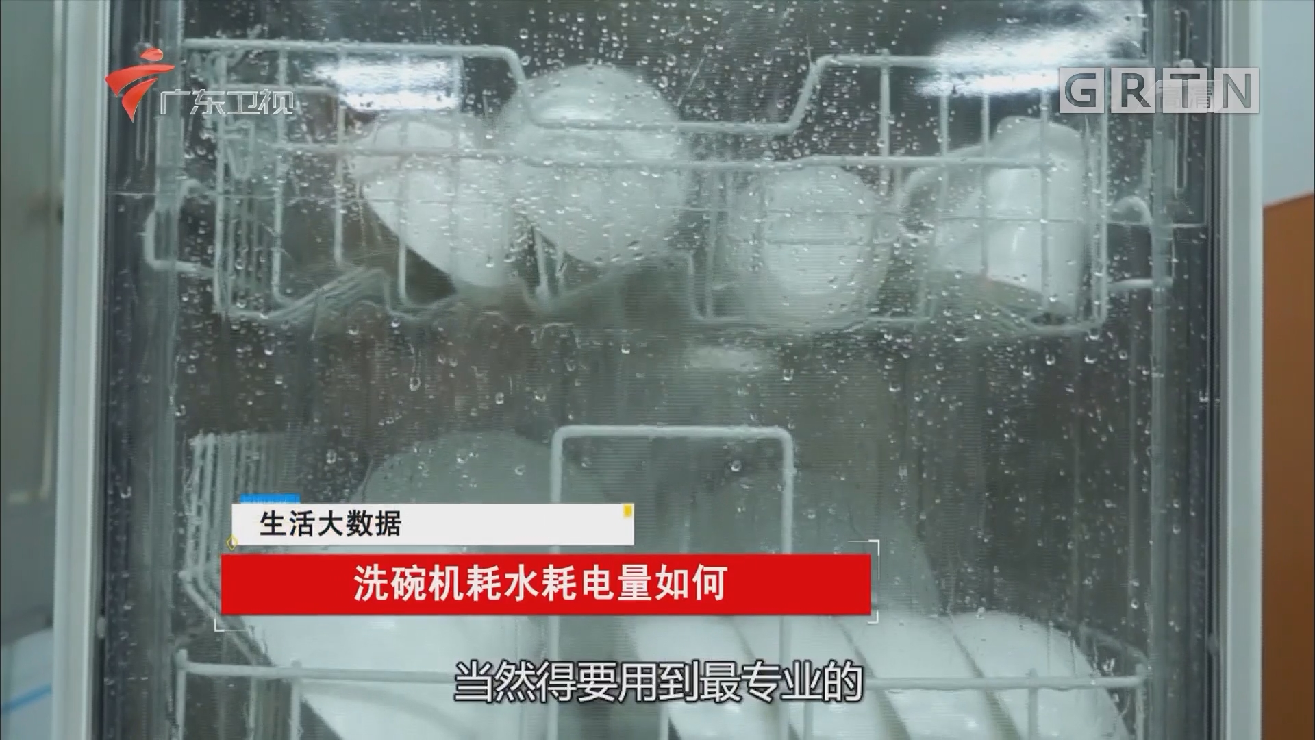 洗碗机耗水耗电量如何
