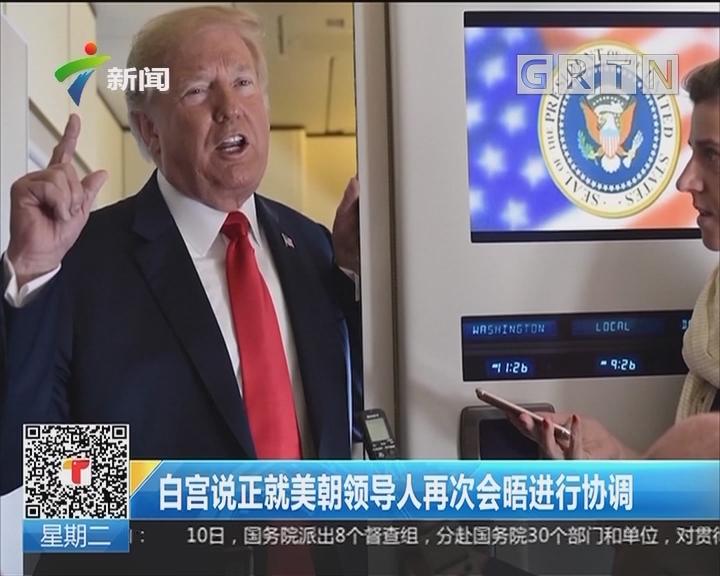 白宫说正就美朝领导人再次会晤进行协调