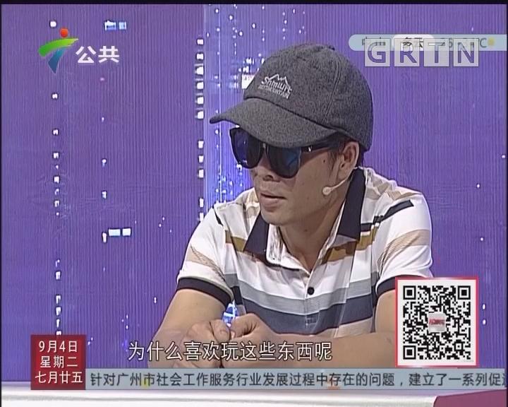 [2018-09-04]和事佬:赌博+出轨 这样的婚姻该守住吗(上)