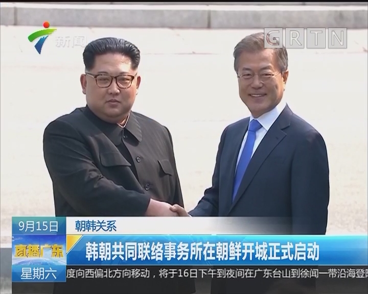 韓朝關系:韓朝共同聯絡事務所在朝鮮開城正式啟動