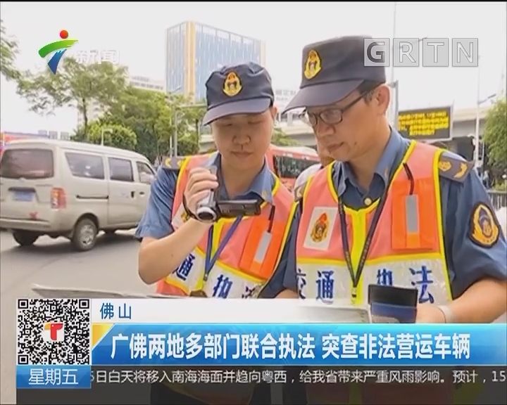 佛山:广佛两地多部门联合执法 突查非法营运车辆