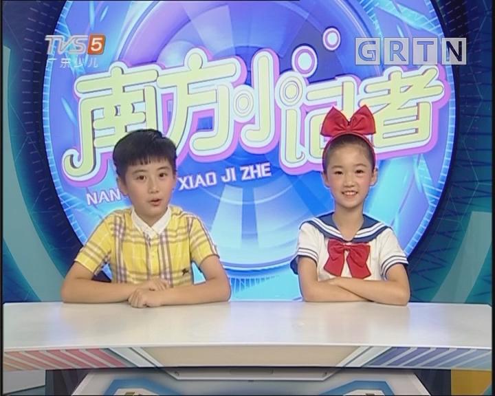 [2018-09-10]南方小记者:教师节你打算怎么过
