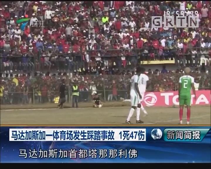 马达加斯加一体育场发生踩踏事故 1死47伤