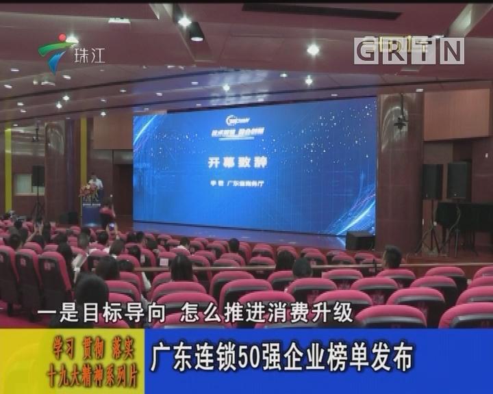 广东连锁50强企业榜单发布