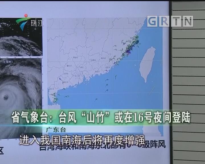 """省气象台:台风""""山竹""""或在16号夜间登陆"""