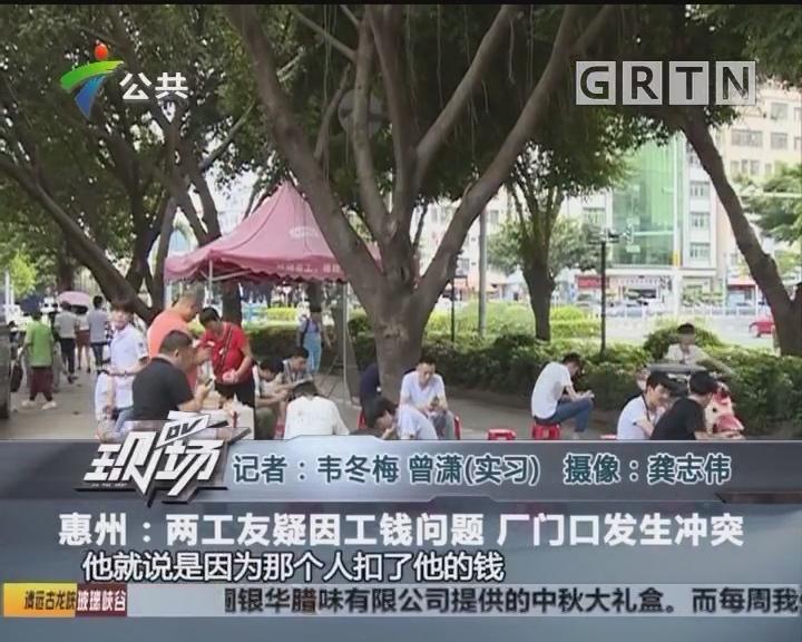 惠州:两工友疑因工钱问题 厂门口发生冲突