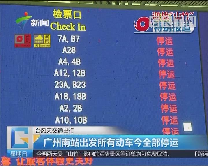 台风天交通出行 广州南站出发所有动车今全部停运