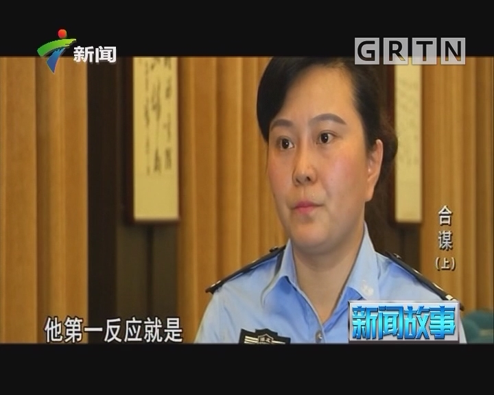 [2018-09-04]新闻故事:合谋(上)