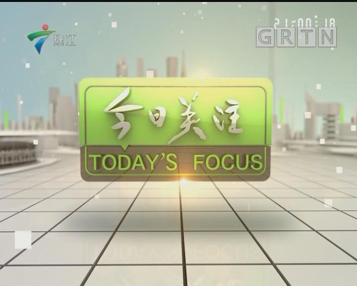 """[2018-09-09]今日关注:广州:中山八路爆水管 主干道汇成""""河"""""""