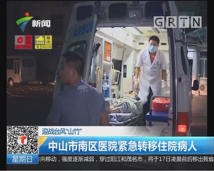 """迎战台风""""山竹"""":中山市南区医院紧急转移住院病人"""