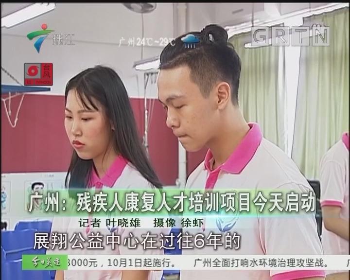 广州:残疾人康复人才培训项目今天启动