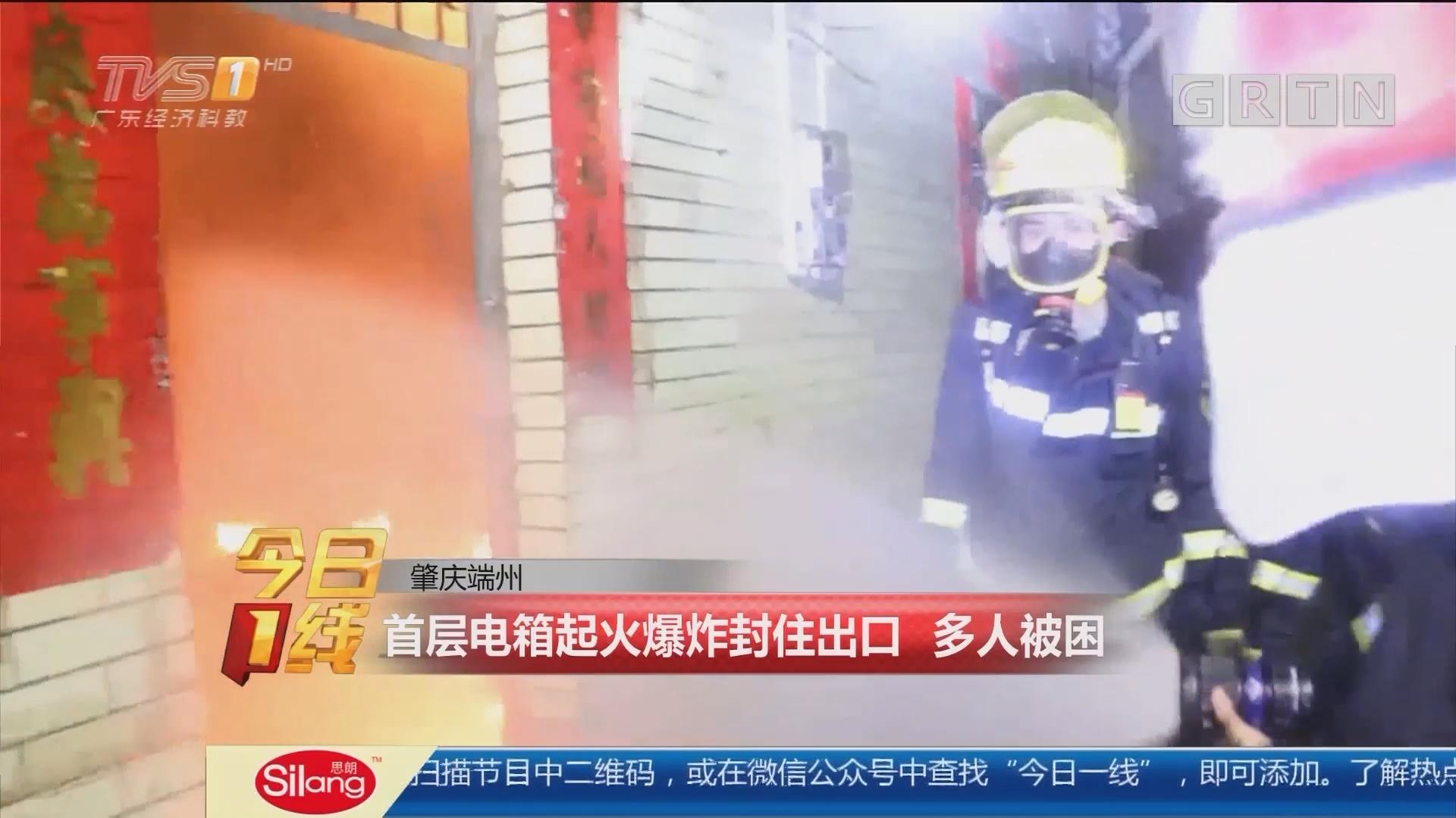 肇庆端州:首层电箱起火爆炸封住出口 多人被困