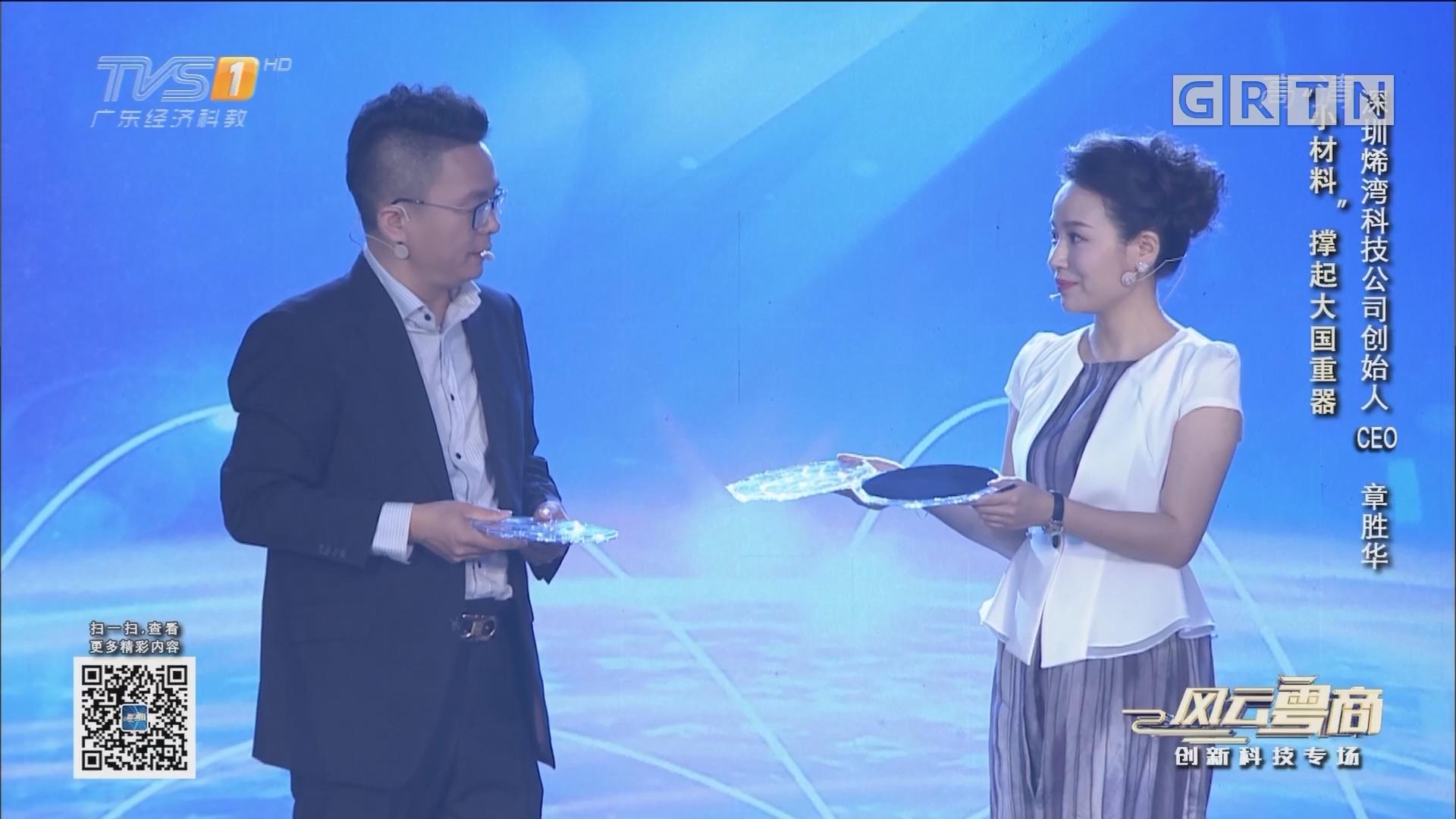 """[HD][2018-09-08]风云粤商:""""小材料""""撑起大国重器"""